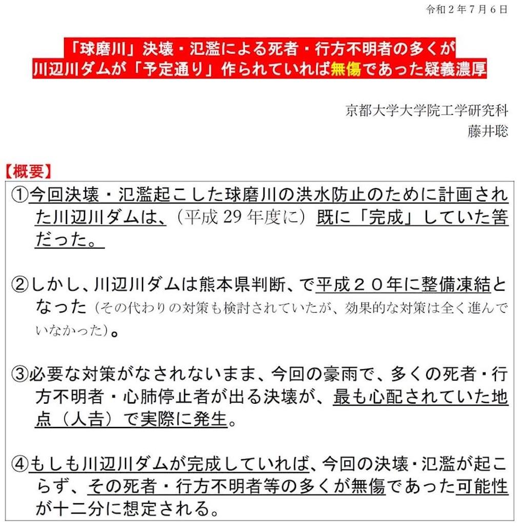 f:id:nakanishi-satoshi:20200706143954j:image