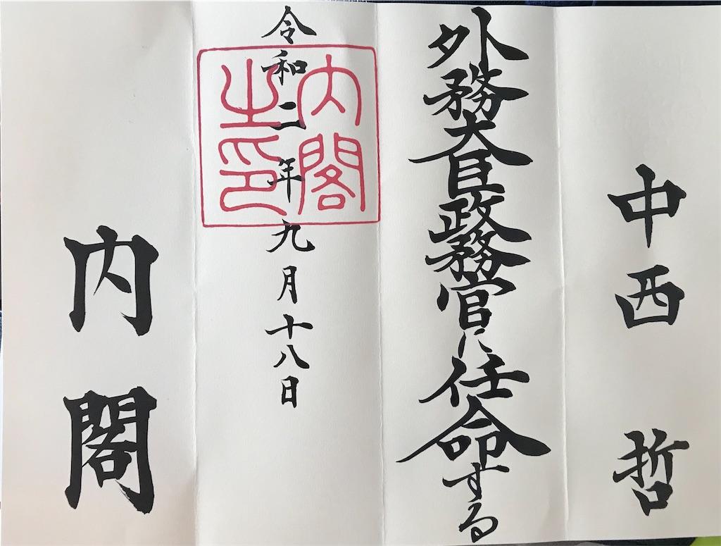 f:id:nakanishi-satoshi:20200919103841j:image