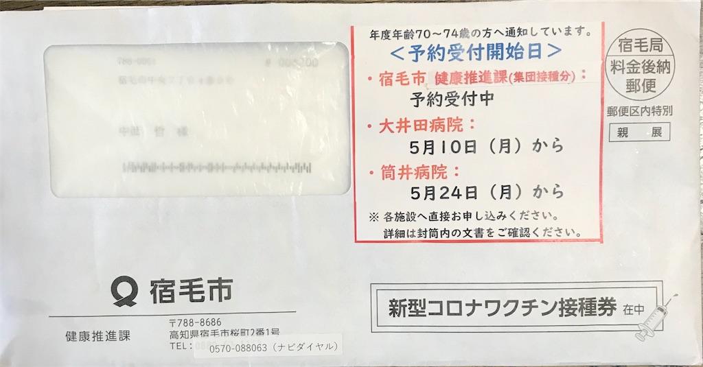 f:id:nakanishi-satoshi:20210515092925j:image