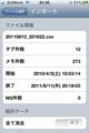 2011/8/17(水) 21:10:39