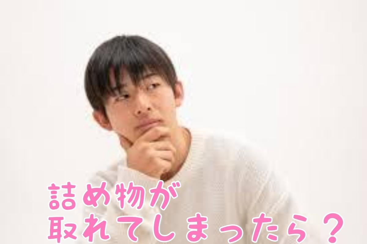 f:id:nakanobushika:20200627080658j:plain