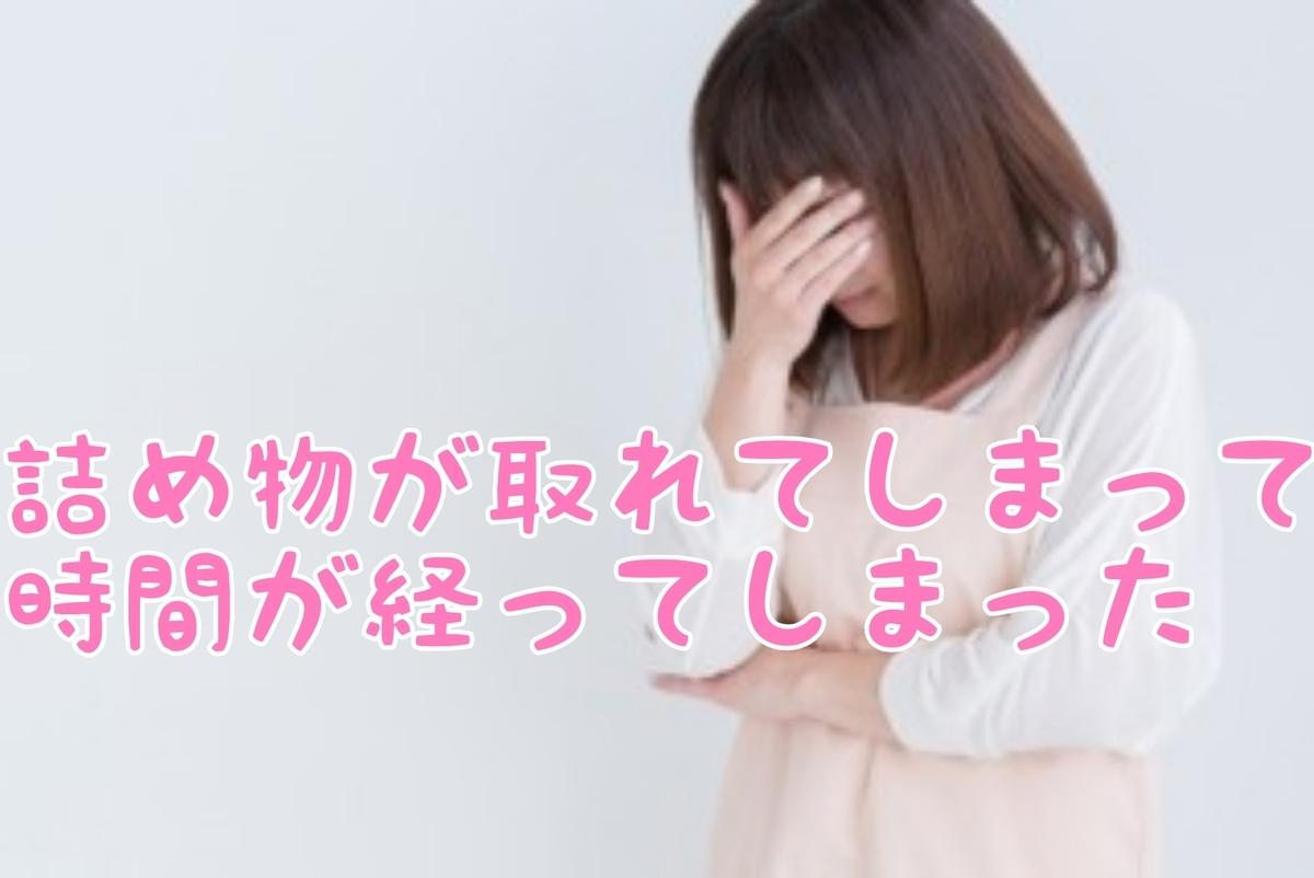 f:id:nakanobushika:20200629081033j:plain