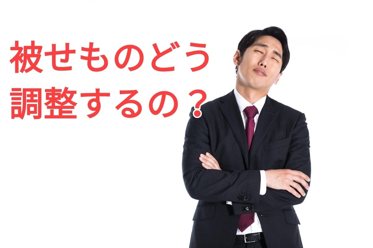 f:id:nakanobushika:20201105193757j:plain