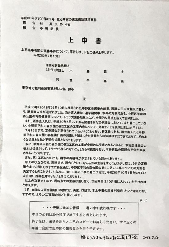 f:id:nakanocitizens:20180718190609j:plain