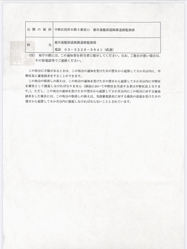 f:id:nakanocitizens:20191107034649p:plain