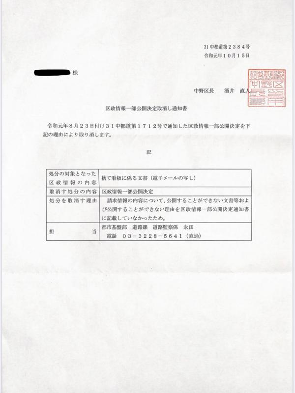 f:id:nakanocitizens:20191107180540p:plain