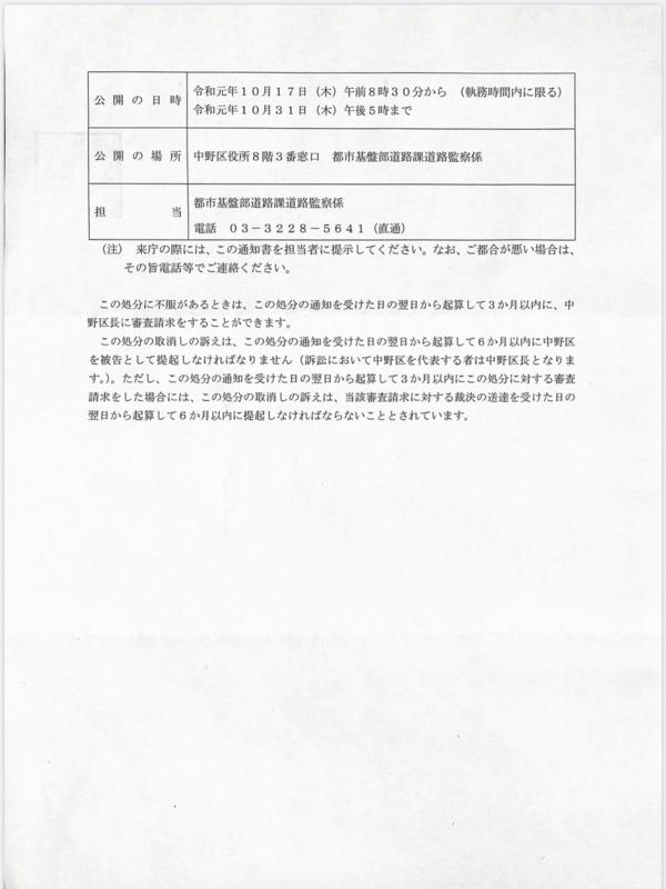 f:id:nakanocitizens:20191107191111p:plain