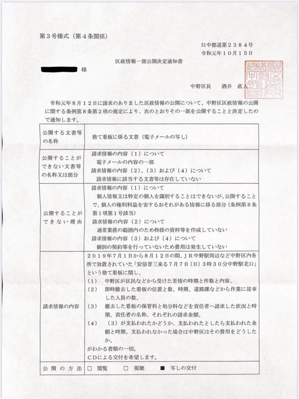 f:id:nakanocitizens:20191107191127p:plain