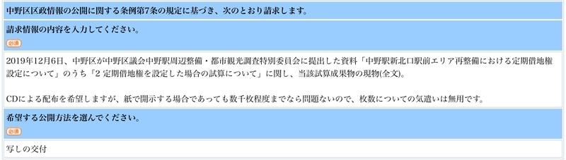 f:id:nakanocitizens:20200109003935j:plain