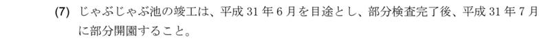 f:id:nakanocitizens:20200629080112j:plain