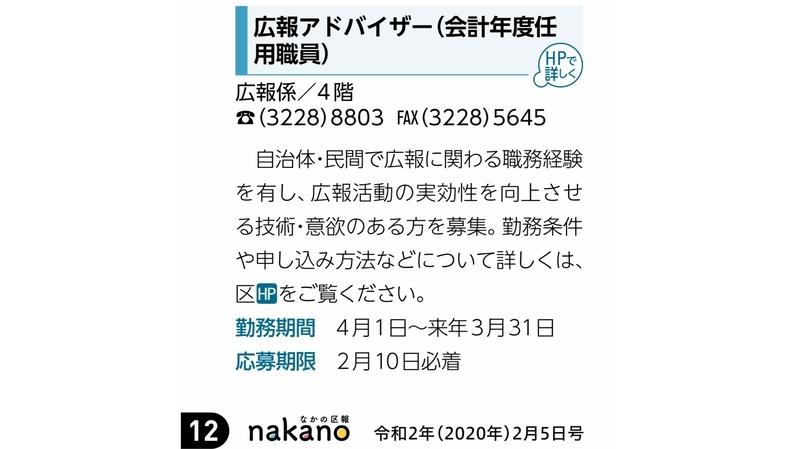 f:id:nakanocitizens:20200805142047j:plain