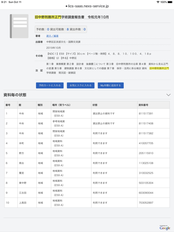 f:id:nakanocitizens:20201011092140p:plain