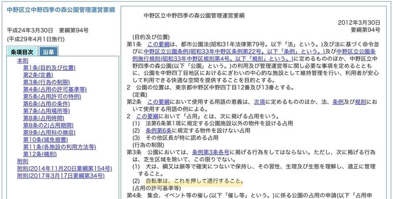 f:id:nakanocitizens:20201123203335j:plain