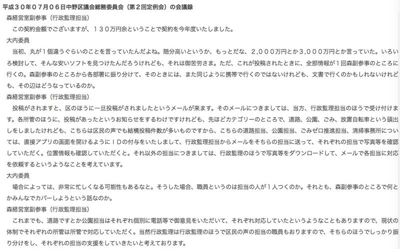 f:id:nakanocitizens:20201201002008j:plain