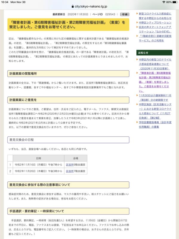 f:id:nakanocitizens:20201201013259p:plain