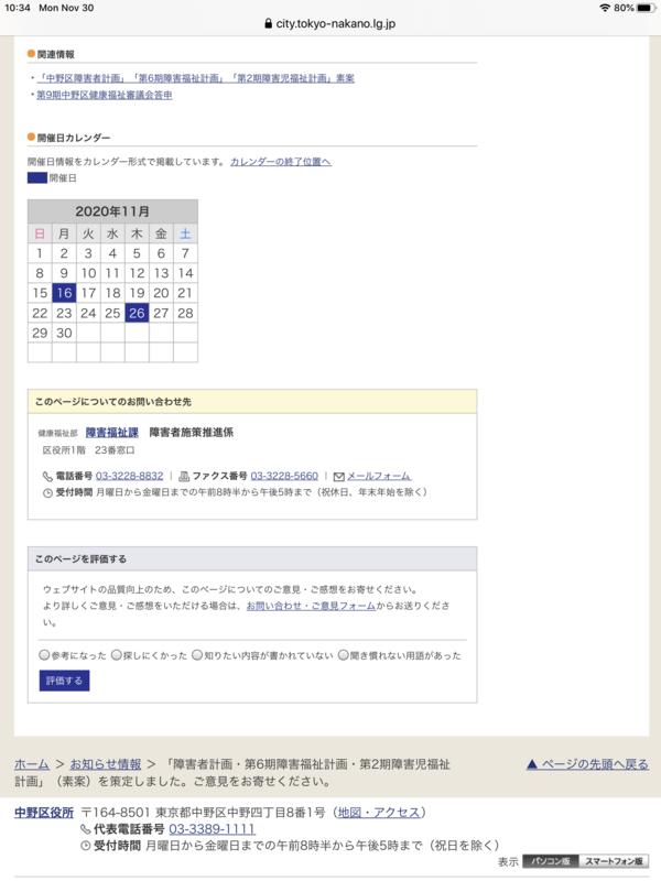 f:id:nakanocitizens:20201201013308p:plain