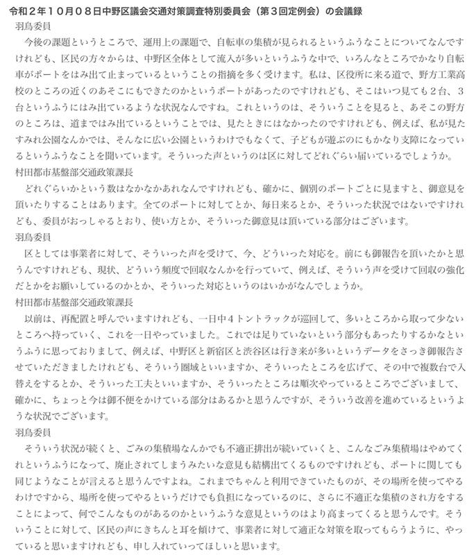f:id:nakanocitizens:20201213002059j:plain