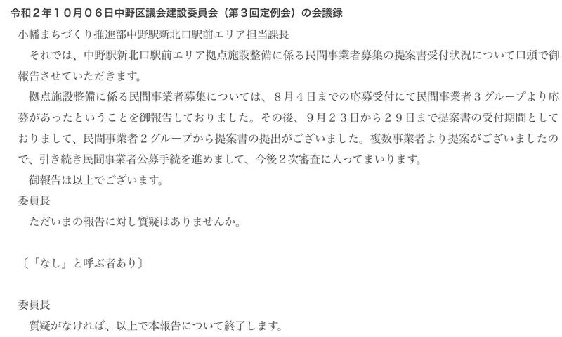 f:id:nakanocitizens:20210114133200j:plain
