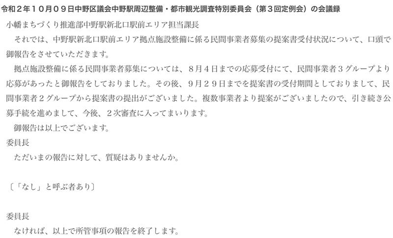 f:id:nakanocitizens:20210114133205j:plain