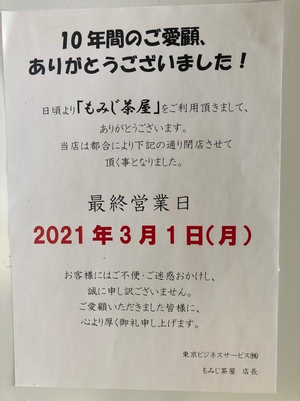 f:id:nakanocitizens:20210314210919j:plain