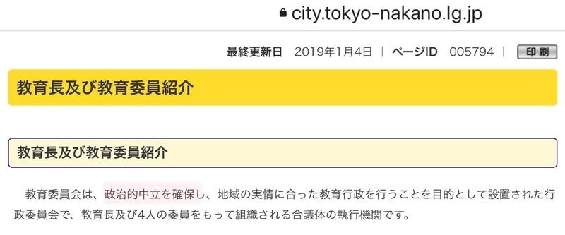 f:id:nakanocitizens:20210324092229j:plain