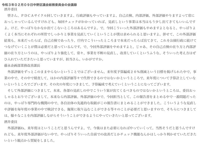 f:id:nakanocitizens:20210422184846j:plain