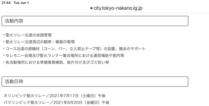 f:id:nakanocitizens:20210601214506j:plain