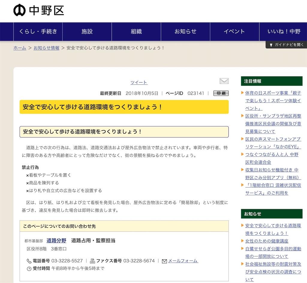 f:id:nakanocitizens:20210920113856j:image