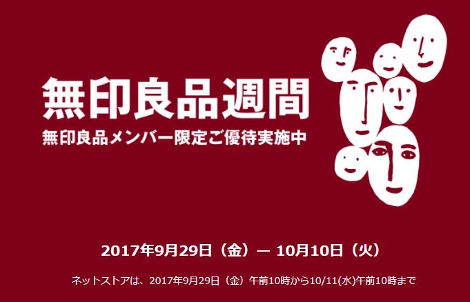 f:id:nakanomaruko:20171001222448p:plain
