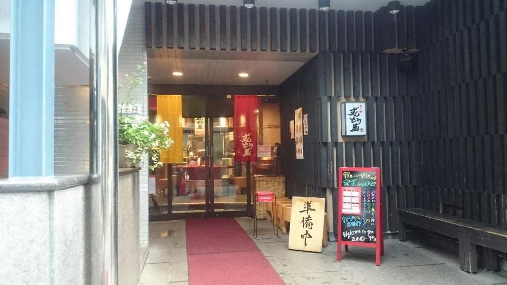 f:id:nakanomaruko:20171204212800j:plain