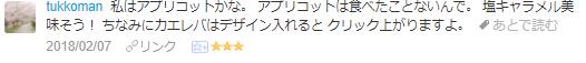 f:id:nakanomaruko:20180209221904p:plain