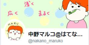 f:id:nakanomaruko:20180413002702p:plain