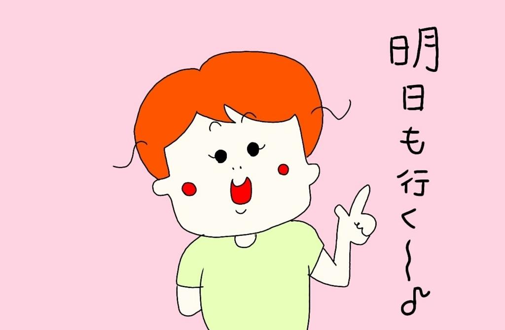 f:id:nakanomaruko:20180502233926j:plain