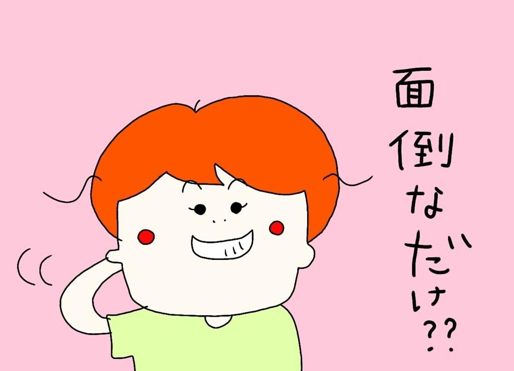 f:id:nakanomaruko:20180503001826j:plain