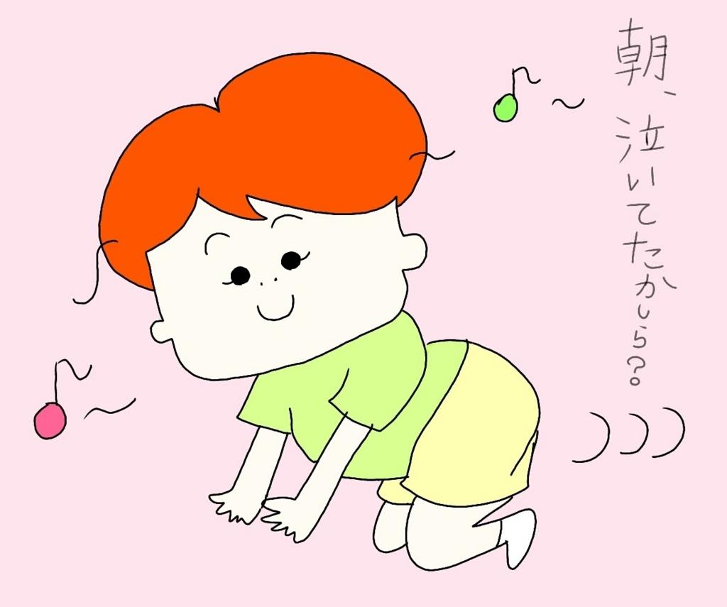 f:id:nakanomaruko:20180510231950j:plain