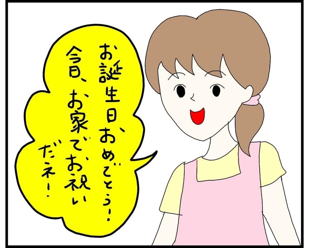 f:id:nakanomaruko:20180531144030j:plain