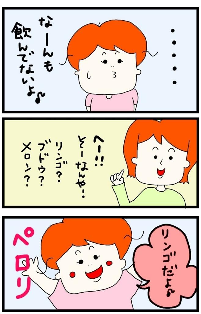 f:id:nakanomaruko:20180607223849j:plain