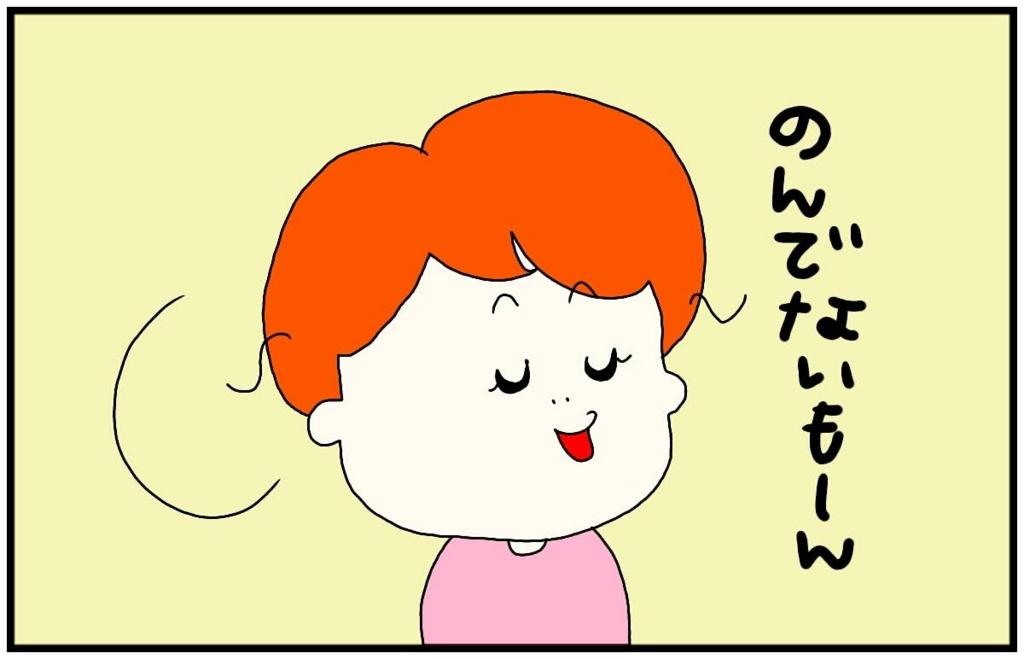 f:id:nakanomaruko:20180607232230j:plain