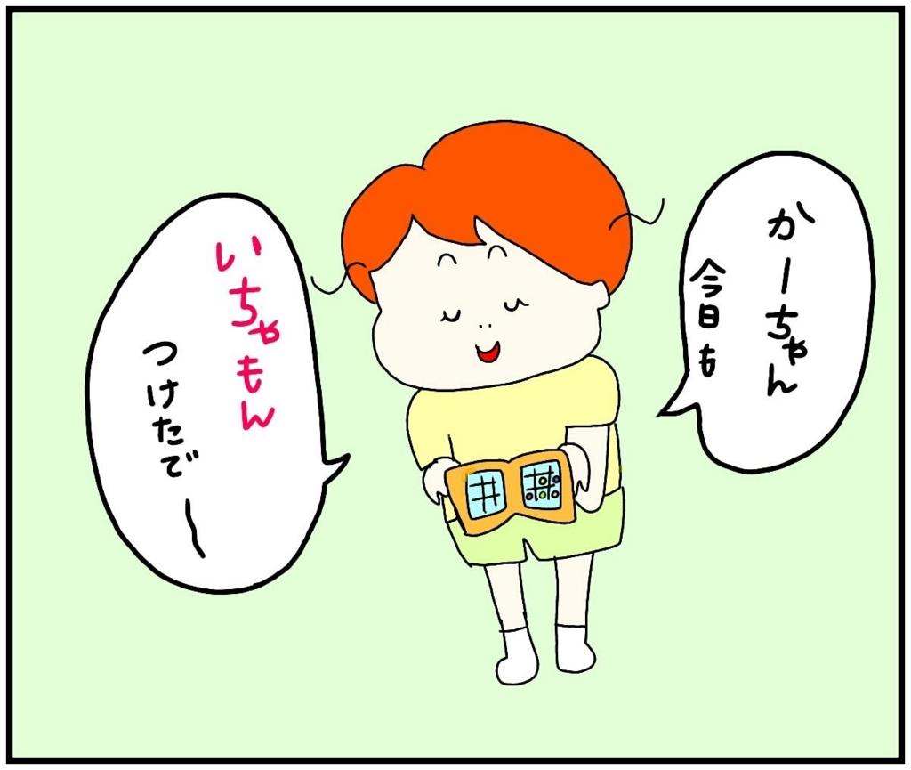 f:id:nakanomaruko:20180611233116j:plain