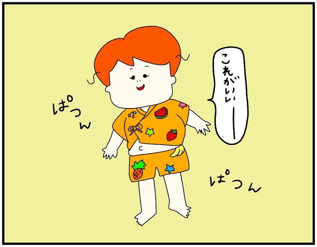 f:id:nakanomaruko:20180703105104j:plain