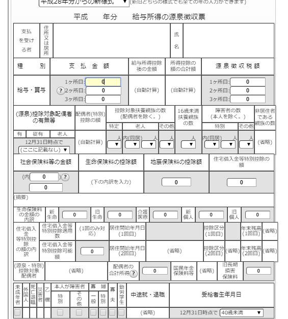 f:id:nakanomaruko:20180706213249p:plain