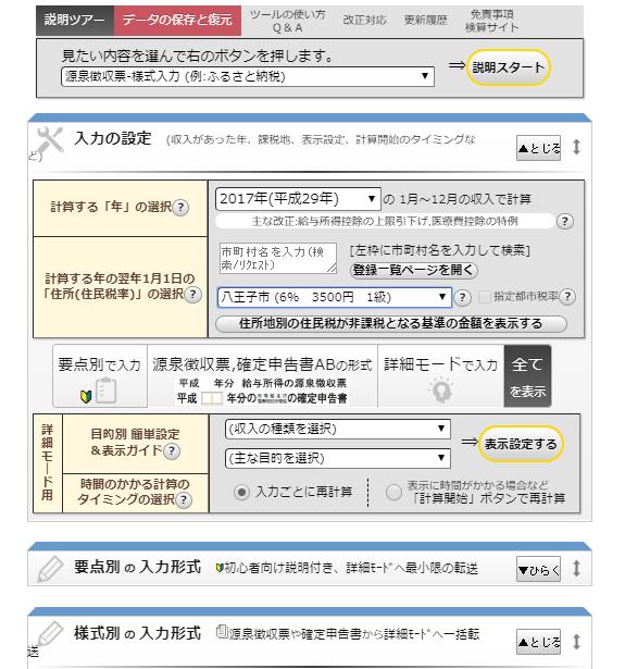 f:id:nakanomaruko:20180706213254p:plain