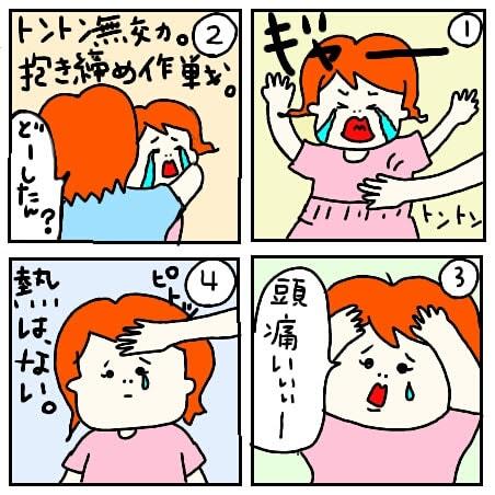f:id:nakanomaruko:20180724222529j:plain