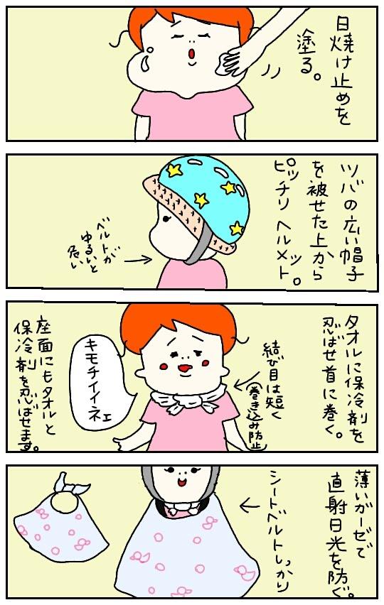 f:id:nakanomaruko:20180726214626j:plain