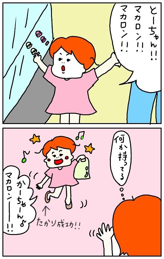 f:id:nakanomaruko:20180806233331j:plain