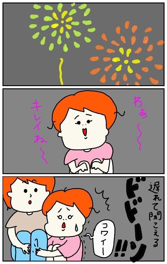 f:id:nakanomaruko:20180807224619j:plain