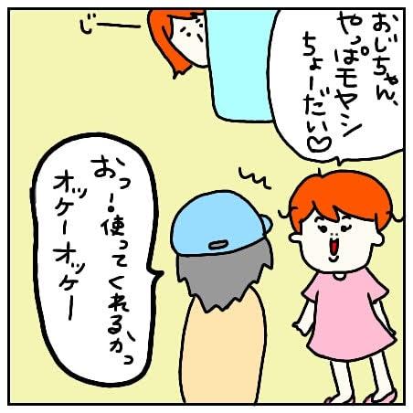 f:id:nakanomaruko:20180912224832j:plain
