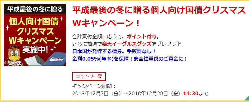 f:id:nakanomaruko:20181209003026p:plain