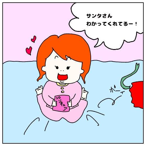 f:id:nakanomaruko:20181225002743j:plain