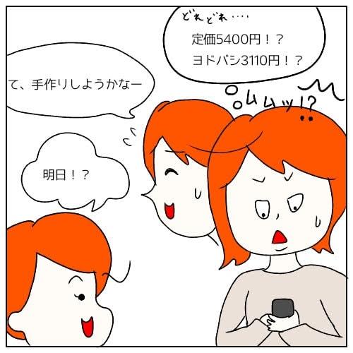f:id:nakanomaruko:20190131224750j:plain